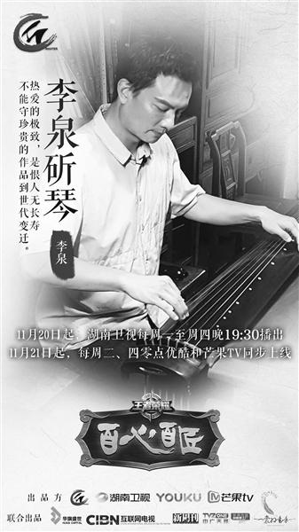 李泉学习修复古琴