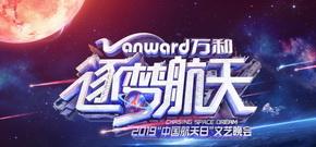 2019《中国航天日文艺晚会》