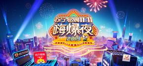 《2019湖卫苏宁易购11.11嗨爆夜》