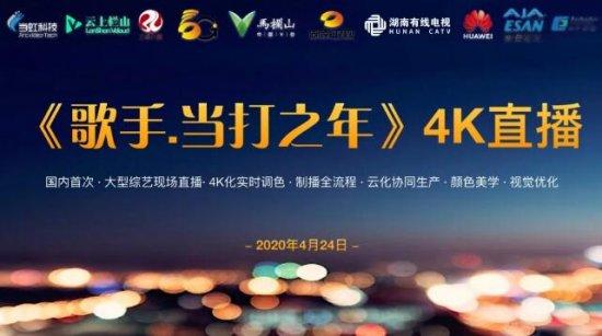 2020年4月24日,湖南广电5G实验室基于《歌手·当打之年》总决赛开展广电5G+4K直播试验
