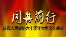 同舟前行—庆祝人民政协六十周年文艺晚会