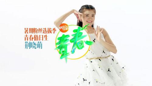 8月23日青春值日生荆晓萌
